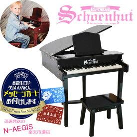 """【メッセージカードをプレゼント!】シェーンハット 37鍵盤 ベビーグランドピアノ 椅子付 ブラック 黒 37-Key Black """"Concert Grand"""" Piano and Bench 379B トイピアノ クリスマスプレゼント、お誕生日プレゼントに♪男の子向け 女の子向け おもちゃ【RCP】Xmas"""