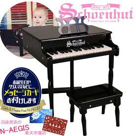 【メッセージカードをプレゼント!】シェーンハット 30鍵盤 ミニグランドピアノ 椅子付 ブラック 30-Key Black Classic Baby Grand Piano and Bench 309B Schoenhutトイピアノ クリスマスプレゼント、お誕生日プレゼントに♪男の子向け 女の子向け おもちゃ【RCP】Xmas