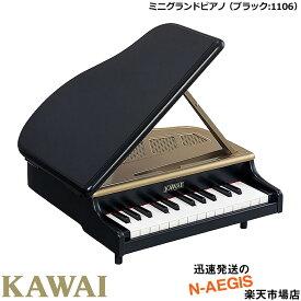 【無料ラッピング対応♪】KAWAI/カワイ ミニグランドピアノ(ブラック) 1106 25鍵盤 トイピアノ/カワイ ミニピアノ 河合楽器製作所 誕生日プレゼント、クリスマスプレゼントに♪ピアノおもちゃ【RCP】