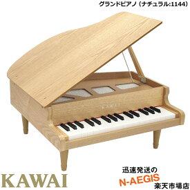 【予約受付中】【無料ラッピング対応♪シールもサービス!】KAWAI/カワイ グランドピアノ ナチュラル 1144 32鍵盤 トイピアノ/ミニピアノ 河合楽器製作所 誕生日プレゼント、クリスマスプレゼントに♪楽器のおもちゃのピアノ【楽ギフ_包装選択】【楽ギフ_のし宛書】【RCP】