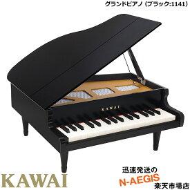 【無料ラッピング対応♪】KAWAI/カワイ グランドピアノ ブラック 1141 32鍵盤 トイピアノ/ミニピアノ 河合楽器製作所 プレゼント、クリスマスプレゼントに♪【楽ギフ_包装選択】【楽ギフ_のし宛書】【RCP】