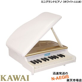 【無料ラッピング対応♪】KAWAI/カワイ ミニグランドピアノ(ホワイト) 1118 25鍵盤 トイピアノ/ミニピアノ 河合楽器製作所 プレゼント、クリスマスプレゼントに♪【楽ギフ_包装選択】【楽ギフ_のし宛書】【RCP】