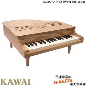【無料ラッピング対応♪】KAWAI/カワイ ミニピアノ P-32/NA ナチュラル 1164 32鍵盤 トイピアノ 河合楽器製作所 誕生日プレゼント、クリスマスプレゼントに♪楽器のおもちゃのピアノ 男の子向け女の子向け【楽ギフ_包装選択】【楽ギフ_のし宛書】【RCP】