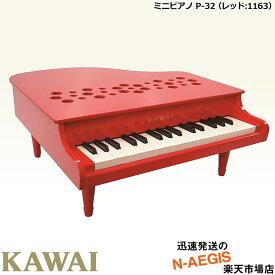 【無料ラッピング対応♪】KAWAI/カワイ ミニピアノ P-32/RD レッド 1163 32鍵盤 トイピアノ 河合楽器製作所 誕生日プレゼント、クリスマスプレゼントに♪【楽ギフ_包装選択】【楽ギフ_のし宛書】【RCP】