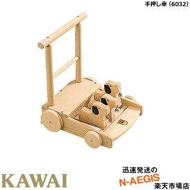 【無料ラッピング対応♪】KAWAI/カワイ 手押し車 6032 プレゼントに最適! 河合楽器製作所【楽ギフ_包装選択】【楽ギフ_のし宛書】【RCP】【P2】