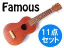【as】【送料無料】11点セット!Famous/フェイマス FS-1G/ギアペグ仕様 初心者向け 安心の国産ソプラノウクレレ【…