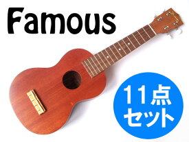 【as】【送料無料】11点セット!Famous/フェイマス FS-1G/ギアペグ仕様 初心者向け 安心の国産ソプラノウクレレ【RCP】【P5】