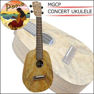 ウクレレ パイナップル型 マンゴー シリーズ コンサート PONO(ポノ) MGCP CONCERT UKULELE Pineapple Mango Series/ 【RCP】
