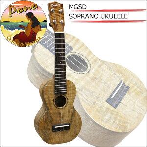 【〜13日01:59までポイント10倍!】PONO(ポノ) MGSD SOPRANO UKULELE Mango Deluxe Series/ソプラノ ウクレレ マンゴー デラックス シリーズ【RCP】