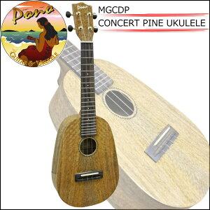 PONO(ポノ) MGCDP CONCERT UKULELE PINEAPPLE Mango Deluxe Series/コンサート ウクレレ パイナップル マンゴー デラックス シリーズ【RCP】