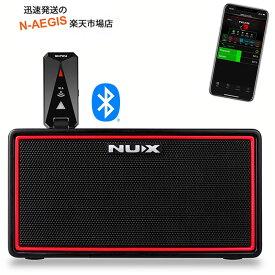 【限定1台】Bluetooth接続 NUX ワイヤレスモデリングアンプ NUX MIGHTY AIR Wireless Stereo Modeling Amplifier ブルートゥース搭載