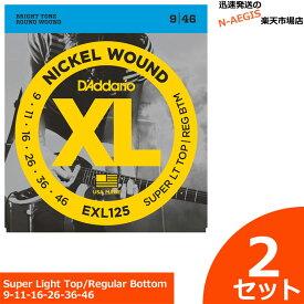 ダダリオ エレキ弦 EXL125 x2セット スーパーライトトップ/レギュラーボトム09-46 XLニッケル D'Addario