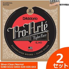 ダダリオ クラシックギター弦 EJ45 x2セット ノーマル 028-043 プロアルテ ナイロン弦シリーズ D'Addario【P2】