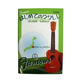 Famous はじめてのウクレレ(CD付) ウクレレ教則本 初心者を対象にした基礎から楽しく練習できるテキストです。 フェイマス【RCP】