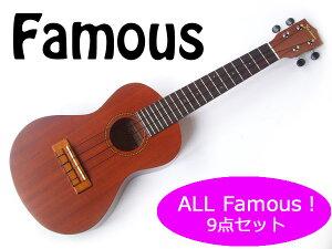 【送料無料】Famousづくし9点セット!Famous/フェイマス FC-3 マホガニー材 コンサートウクレレ 安心の国産品★【RCP】【P5】