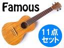 【as】【送料無料】11点セット!Famous/フェイマス FC-4 ハワイアンコア材 コンサートウクレレ 安心の国産品★【RCP】…