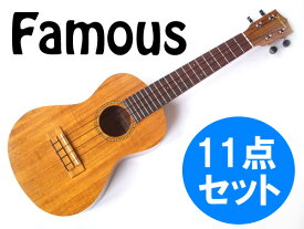 【as】【送料無料】11点セット!Famous/フェイマス FC-4 ハワイアンコア材 コンサートウクレレ 安心の国産品★【RCP】【P5】