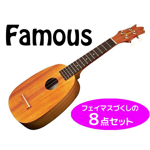 【送料無料】Famousづくし8点セット!Famous/フェイマス FS-4PG ギアペグ仕様 パイナップル型 コア材 安心の国産ソプラノウクレレ【RCP】【as】【smtb-KD】【P10】