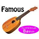 【送料無料】Famousづくし8点セット!Famous/フェイマス FS-4PG ギアペグ仕様 パイナップル型 コア材 安心の国産ソプ…