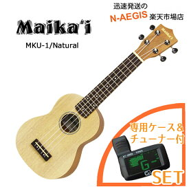 便利なチューナー付き♪ 入門ウクレレ 初心者の方に Maika'i マイカイ Maikai MKU-1 N ナチュラル 専用ケース+チューナー 【P2】