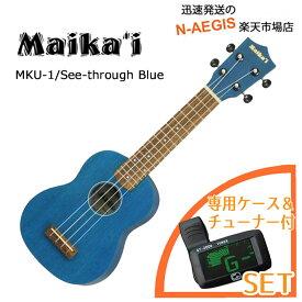 便利なチューナー付き♪ 入門ウクレレ 初心者の方に Maika'i マイカイ Maikai MKU-1 SBL シースルーブルー 専用ケース+チューナー 【P2】