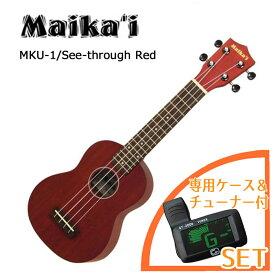 便利なチューナー付き♪ 入門ウクレレ 初心者の方に Maika'i マイカイ Maikai MKU-1 SRD シースルーレッド 専用ケース+チューナー 【P2】