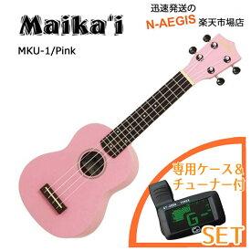 便利なチューナー付き♪ 入門ウクレレ 初心者の方に Maika'i マイカイ Maikai MKU-1 PK ピンク 専用ケース+チューナー 【P2】