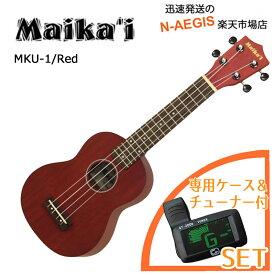 便利なチューナー付き♪ 入門ウクレレ 初心者の方に Maika'i マイカイ Maikai MKU-1 RD レッド 専用ケース+チューナー 【P2】