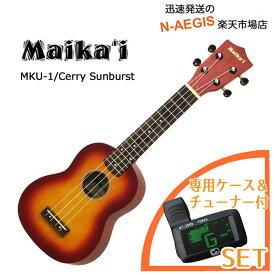 便利なチューナー付き♪ 入門ウクレレ 初心者の方に Maika'i マイカイ Maikai MKU-1 CS チェリーサンバースト 専用ケース+チューナー 【P2】