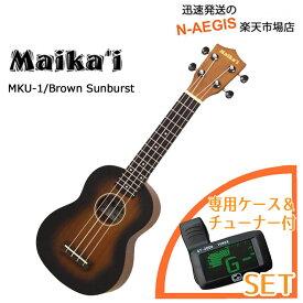 便利なチューナー付き♪ 入門ウクレレ 初心者の方に Maika'i マイカイ Maikai MKU-1 BS 専用ケース+チューナー 【P2】