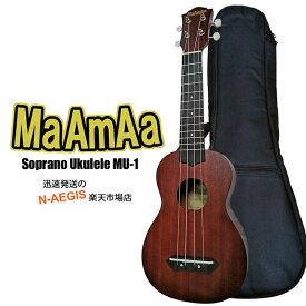 【在庫あり!】ウクレレ・ソプラノサイズ 初心者用ウクレレ お子様に、プレゼントに、本格ウクレレマーマァ ソプラノウクレレ ケース付き MaAmAa Soprano Ukulele MU-1 (ARIA AU-1も取扱いしております)
