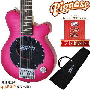 GIDエレキギター弦プレゼント♪ Pignose/ピグノーズ エレキギター シースルーピンク PGG-200FM SPK See-through Pink Flamed Mapleシリーズ アンプ内蔵ミニエレキギター【送料無料】【RCP】