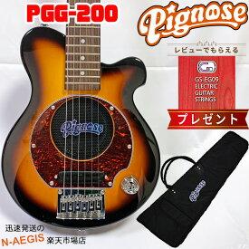 GIDエレキギター弦プレゼント♪ Pignose/ピグノーズ PGG-200/BS ブラウンサンバースト アンプ内蔵ミニエレキギター【送料無料】【RCP】