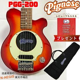 GIDエレキギター弦プレゼント♪ Pignose/ピグノーズ PGG-200/CS チェリーサンバースト アンプ内蔵ミニエレキギター【送料無料】