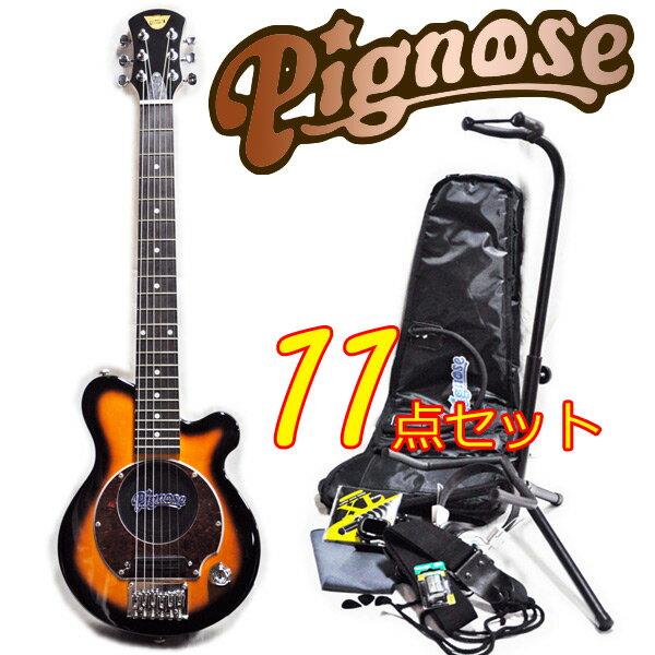 【as】ガッツリ11点セット!Pignose/ピグノーズ PGG-200/BS ブラウンサンバースト アンプ内蔵ミニエレキギター【送料無料】【RCP】【P2】