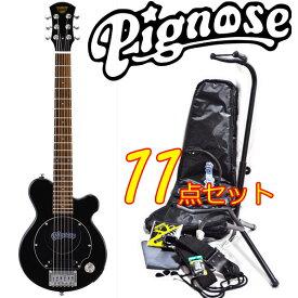 ガッツリ11点セット!Pignose/ピグノーズ PGG-200/BK ブラック アンプ内蔵ミニエレキギター【送料込】【RCP】【P2】