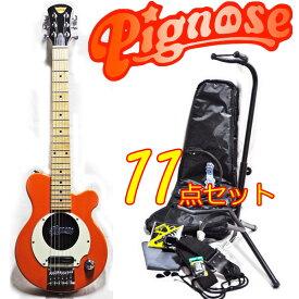 【as】ガッツリ11点セット!Pignose/ピグノーズ PGG-200/OR オレンジ アンプ内蔵ミニエレキギター【送料込】【RCP】【P2】