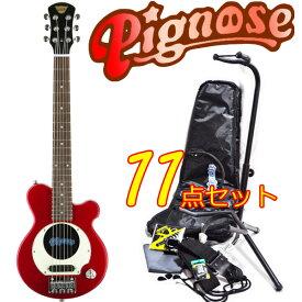 ガッツリ11点セット!Pignose/ピグノーズ PGG-200/CA キャンディーアップルレッド アンプ内蔵ミニエレキギター【送料込】【RCP】【P2】