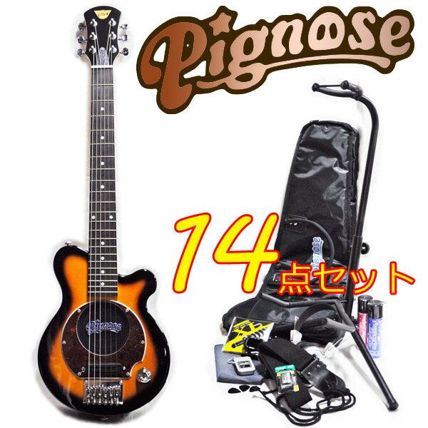 完璧14点セット!Pignose/ピグノーズ PGG-200/BS ブラウンサンバースト アンプ内蔵ミニエレキギター【送料無料】【RCP】【P2】