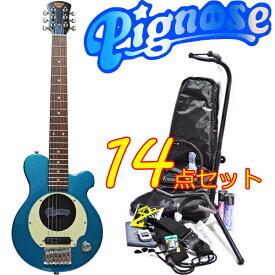 完璧14点セット!Pignose/ピグノーズ PGG-200/MBL メタリックブルー アンプ内蔵ミニエレキギター【送料無料】【RCP】【P2】