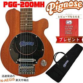 GIDエレキギター弦プレゼント♪ Pignose ピグノーズ PGG-200MH マホガニー アンプ内蔵ミニエレキギター【送料無料】【RCP】