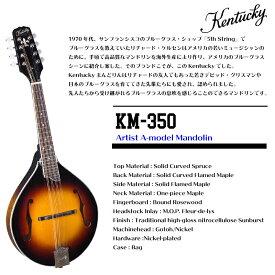 Kentucky(ケンタッキー) 「KM-350 Artist A-model Mandolin」 ブルーグラス・マンドリン【RCP】【P2】