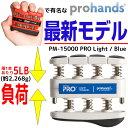 prohands/プロハンズ PM-15000 PRO Light / Blue(ライト/ブルー) Gripmaster(グリップマスター)最新シリーズ/PM1500…