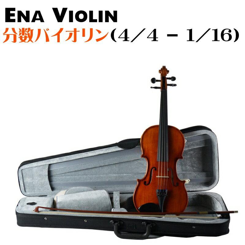 【サイズ選べる分数バイオリン】Ena Violin/恵那楽器オリジナルヴァイオリン Violin Set No.10(スターターセット)/エナバイオリン【送料無料】【smtb-ms】【RCP】