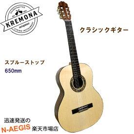 Kremona Guitars クラシックギター RONDO GUITAR R65S 650mm スプルース単板【smtb-kd】【RCP】