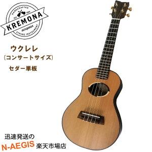 【〜5月16日01:59までポイント10倍!】Kremona Guitars コンサートウクレレ UKULELE COCO CONCERT コンサートサイズ【smtb-kd】【RCP】