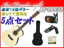 【初心者向け5点セット】Aria Dreadnought AF-205/12 NAT(ナチュラル) 12弦ギター Auditorium(オーディトリアム)サイズ フォークサイズ アリアドレッドノート アリドレ【送料込】【smtb-KD】【RCP】【P5】