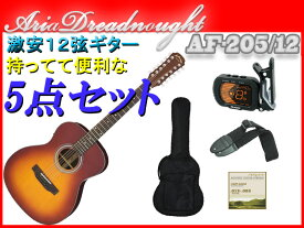 【初心者向け5点セット】Aria Dreadnought AF-205/12 TS(タバコサンバースト) 12弦ギター Auditorium(オーディトリアム)サイズ フォークサイズ アリアドレッドノート アリドレ【送料込】【smtb-KD】【RCP】【P5】