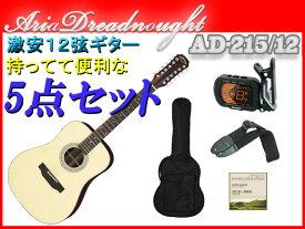 【初心者向け5点セット】Aria Dreadnought AD-215/12 NAT(ナチュラル) 12弦ギター Dreadnought(ドレッドノート)サイズ アリアドレッドノート アリドレ【送料込】【smtb-KD】【RCP】【P5】
