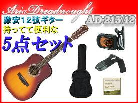 【初心者向け5点セット】Aria Dreadnought AD-215/12 TS(タバコサンバースト) 12弦ギター Dreadnought(ドレッドノート)サイズ アリアドレッドノート アリドレ【送料込】【smtb-KD】【RCP】【P5】